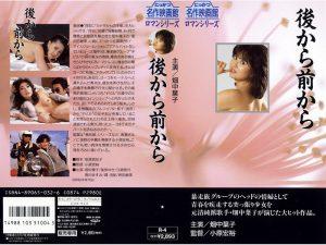 日本のポルノはここから!「にっかつロマンポルノ」私的ベスト10