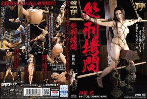 死んじゃうギリギリの拷問セックスで膣を濡らすドMガール神納花(かのはな)の個人的厳選ベストAV作品を3本ご紹介します!